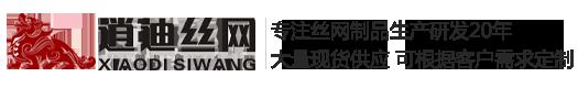 河北逍迪丝网制品有限公司